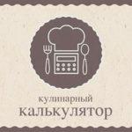Кулинарный калькулятор: конвертер объема и веса продуктов