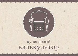 Кулинарный конвертер