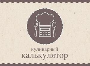 Кулинарный калькулятор: конвертер объема и веса