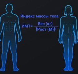 Калькулятор ИМТ (индекс массы тела)