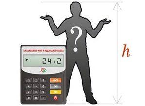 калькулятор веса онлайн