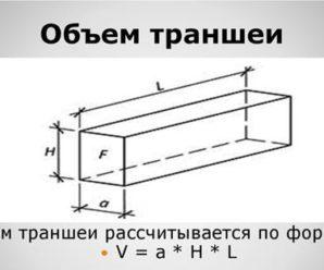 объем прямоугольной траншеи расчет