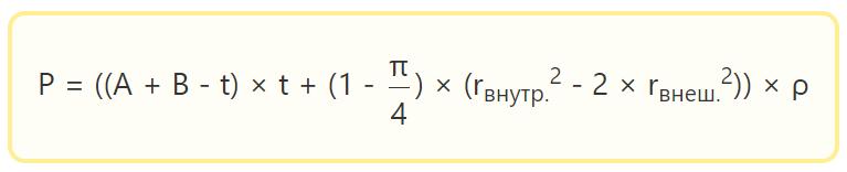Формула для расчета одного погонного метра металлического уголка