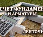 Калькулятор ленточного фундамента