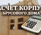 Калькулятор расчета бруса для строительства дома / бани