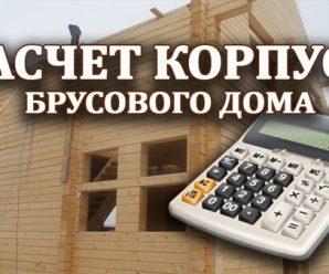 Калькулятор расчета бруса