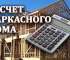 Калькулятор каркасного дома: онлайн расчет бесплатно!